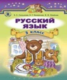 ГДЗ з російської мови 3 клас. Підручник Э.С. Сильнова, Н.Г. Каневська (2014 рік)