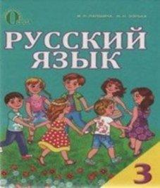 ГДЗ з російської мови 3 клас. Підручник І.Н. Лапшина, Н.Н. Зорька (2013 рік)