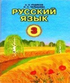 ГДЗ з російської мови 3 клас. Підручник А.Н. Рудяков, И.Л. Челышева (2013 рік)