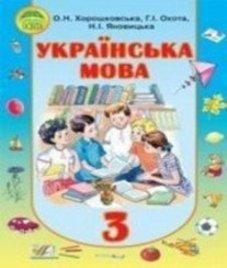 ГДЗ з української мови 3 клас. Підручник О.Н. Хорошковська, Г.І. Охота (2013 рік)