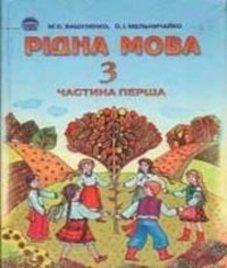 ГДЗ з української мови 3 клас. Підручник М.А. Білецька, М.С. Вашуленко (2002 рік)