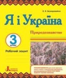 ГДЗ з Я і Україна 3 клас. (Робочий зошит) О.В. Безкоровайна (2013 рік)