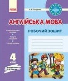 ГДЗ з англійської мови 4 клас. (Робочий зошит) Л.В. Пащенко (2016 рік)