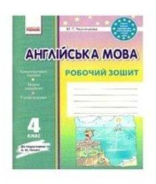 ГДЗ з англійської мови 4 клас. (Робочий зошит) Ю.Т. Чернишова (2016 рік)