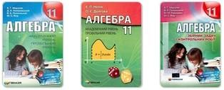 Алгебра 11 клас