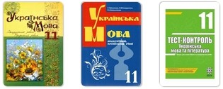 Українська мова 11 клас