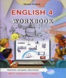 ГДЗ з англійської мови 4 клас. (Робочий зошит) О.Д. Карпюк (2015 рік)