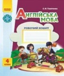 ГДЗ з англійської мови 4 клас. (Робочий зошит) О.М. Павліченко (2015 рік)