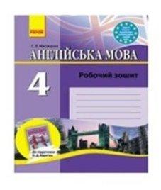 ГДЗ з англійської мови 4 клас. (Робочий зошит) О.Д. Карпюк (2011 рік)