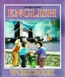 ГДЗ з англійської мови 4 клас. (Робочий зошит) О.Д. Карпюк (2010 рік)