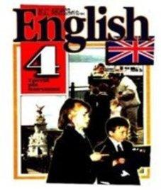 ГДЗ з англійської мови 4 клас. Підручник М.О. Кучма, Л.І. Морська (2008 рік)