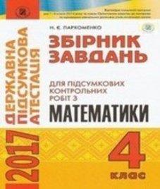 Відповіді (ГДЗ) з математики 4 клас. Н.Є. Пархоменко (2017 рік)