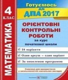 Відповіді (ГДЗ) з математики 4 клас. О.П. Корчевська, О.М. Гнатківська (2017 рік)