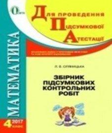 Відповіді (ГДЗ) з математики 4 клас. Л.В. Оляницька (2017 рік)