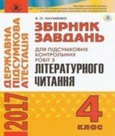 Відповіді (ГДЗ) з літературного читання 4 клас. В.О. Науменко (2017 рік)