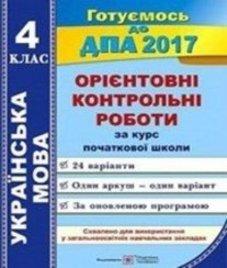 Відповіді (ГДЗ) з української мови 4 клас. Г.М. Сапун, О.В. Давидова (2017 рік)