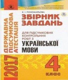 Відповіді (ГДЗ) з української мови 4 клас. К.І. Пономарьова (2017 рік)
