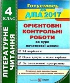 Відповіді (ГДЗ) з літературного читання 4 клас. Г.М. Сапун, Т.П. Онищук (2017 рік)