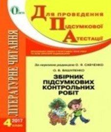 Відповіді (ГДЗ) з літературного читання 4 клас. О.В. Вашуленко (2017 рік)