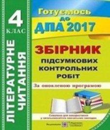 Відповіді (ГДЗ) з літературного читання 4 клас. Г.М. Сапун (2017 рік)