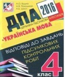 Відповіді (ГДЗ) з української мови 4 клас. Н.О. Будна, Н.Я. Походжай (2016 рік)