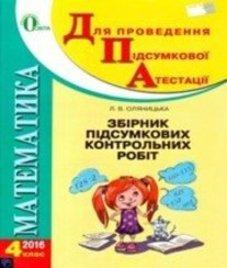 Відповіді (ГДЗ) з математики 4 клас. Л.В. Оляницька (2016 рік)