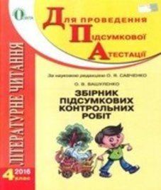 Відповіді (ГДЗ) з літературного читання 4 клас. О.В. Вашуленко (2016 рік)