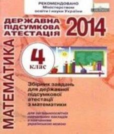 Відповіді (ГДЗ) з математики 4 клас. О.В. Онопрієнко, Н.Є. Пархоменко (2014 рік)