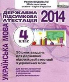 Відповіді (ГДЗ) з української мови 4 клас. К.І. Пономарьова, Л.А. Гайова (2014 рік)
