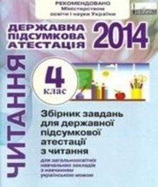 Відповіді (ГДЗ) з читання 4 клас. О.В. Вашуленко (2014 рік)
