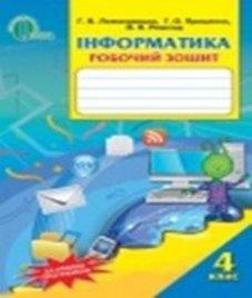 ГДЗ з інформатики 4 клас. (Робочий зошит) Г.В. Ломаковська, Г.О. Проценко (2015 рік)