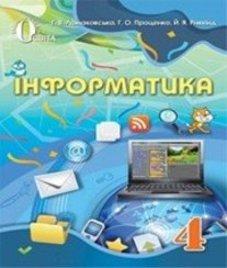 ГДЗ з інформатики 4 клас. Підручник Г.В. Ломаковська, Г.О. Проценко (2015 рік)