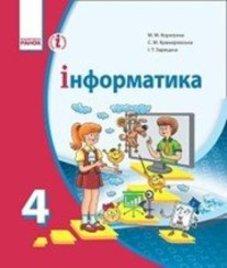 ГДЗ з інформатики 4 клас. Підручник М.М. Корнієнко, С.М. Крамаровська (2015 рік)