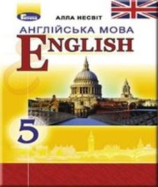 ГДЗ з англійської мови 5 клас. Підручник А.М. Несвіт (2018 рік)