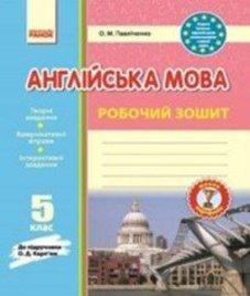 ГДЗ з англійської мови 5 клас. (Робочий зошит) О.М. Павліченко (2018 рік)