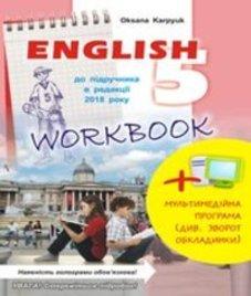 ГДЗ з англійської мови 5 клас. (Робочий зошит) О.Д. Карпюк (2018 рік)