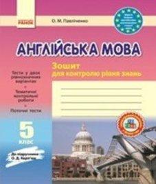 ГДЗ з англійської мови 5 клас. (Зошит для контролю знань) О.М. Павліченко (2018 рік)