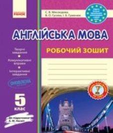 ГДЗ з англійської мови 5 клас. (Робочий зошит) С.В. Мясоєдова, В.О. Гусева (2018 рік)