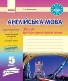 ГДЗ з англійської мови 5 клас. (Зошит для контролю знань) С.В. Мясоєдова (2018 рік)