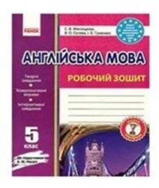 ГДЗ з англійської мови 5 клас. (Робочий зошит) С.В. Мясоєдова, В.О. Гусева (2014 рік)