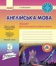 ГДЗ з англійської мови 5 клас. (Зошит для контролю знань) С.В. Мясоєдова (2014 рік)