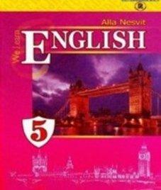 ГДЗ з англійської мови 5 клас. Підручник А.М. Несвіт (2013 рік)