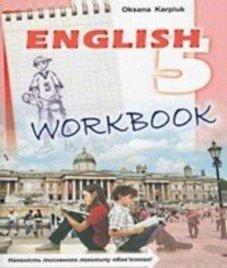 ГДЗ з англійської мови 5 клас. (Робочий зошит) О.Д. Карпюк (2013 рік)