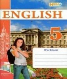 ГДЗ з англійської мови 5 клас. (Робочий зошит) О.Я. Косован, Н.І. Вітушинська (2013 рік)