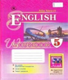 ГДЗ з англійської мови 5 клас. (Робочий зошит) А.М. Несвіт (2013 рік)
