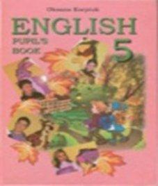 ГДЗ з англійської мови 5 клас. Підручник О.Д. Карпюк (2005 рік)