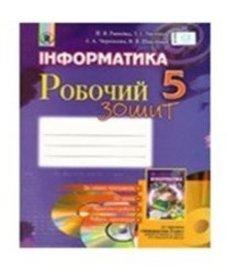 ГДЗ з інформатики 5 клас. (Робочий зошит) Й.Я. Ривкінд, Т.І. Лисенко (2014 рік)