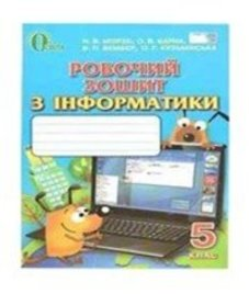 ГДЗ з інформатики 5 клас. (Робочий зошит) Н.В. Морзе, О.В. Барна (2014 рік)