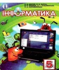 ГДЗ з інформатики 5 клас. Підручник Н.В. Морзе, О.В. Барна (2013 рік)