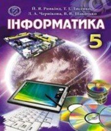 ГДЗ з інформатики 5 клас. Підручник Й.Я. Ривкінд, Т.І. Лисенко (2013 рік)